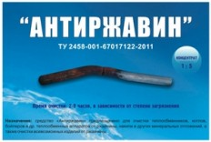 Антиржавин (средство для промывки) 0,5 л