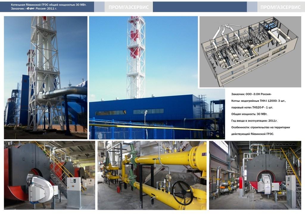 Котельная Яйвинской ГРЭС общей мощностью 30МВт.