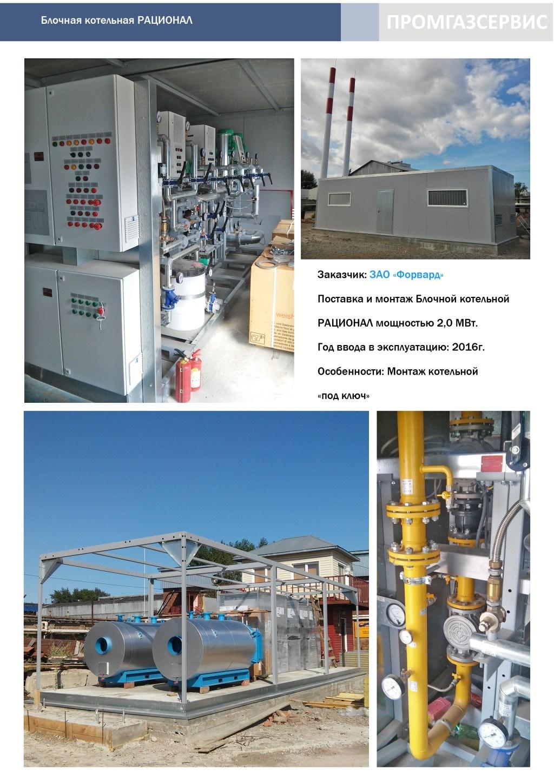Блочная котельная РАЦИОНАЛ мощностью 2.0 МВт