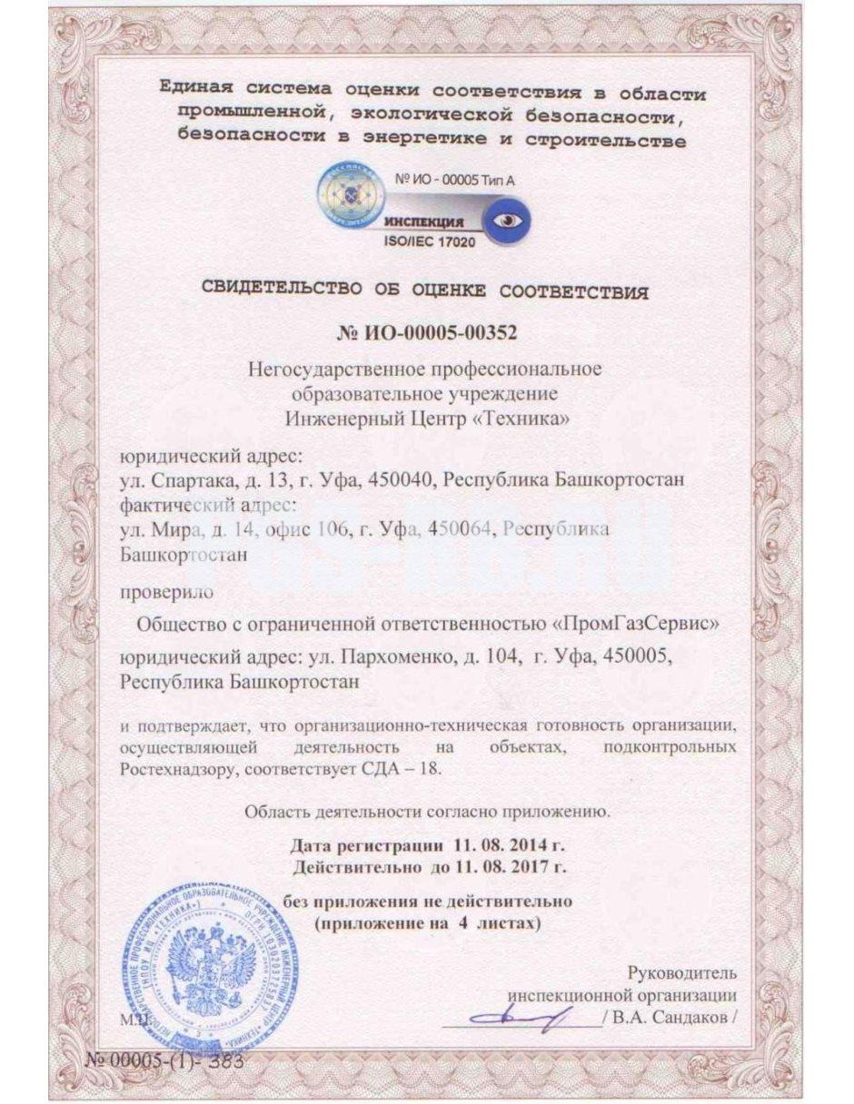 Свидетельство об оценке соответствия №ИО-00005-00352