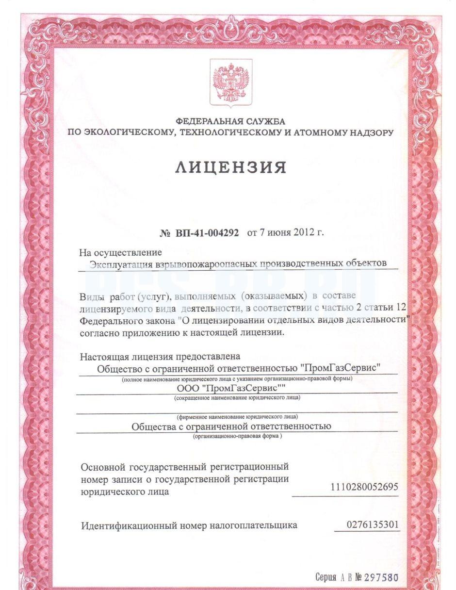 Лицензия №ВП-41-004292 на осуществление взрывопожароопасных производственных объектов