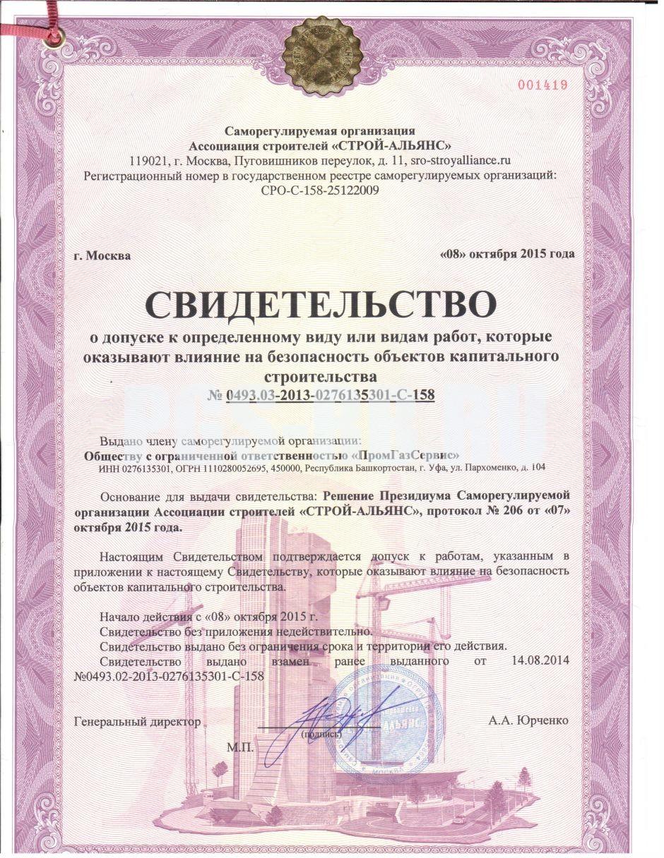 Свидетельство №0493.03-2013-0276135301-С-158 о допуске к определенному виду или видам работ, которые оказывают влияние на безопасность объектов капитального строительства